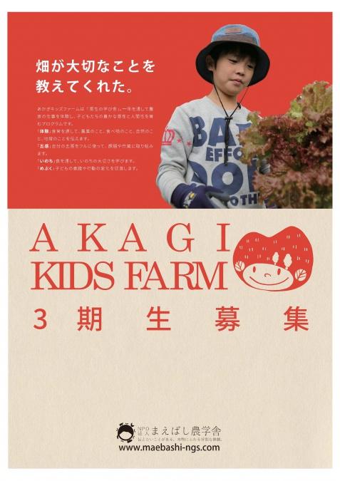 AKAGI-KIDS-FARM-1